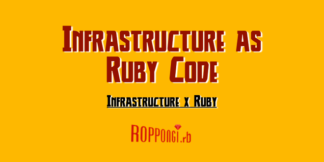 (image)Roppongi.rb#2で「Infrastructure as (Ruby) Code の現状確認」を発表しました