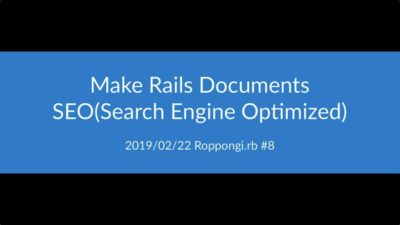 (image)Roppongi.rb#8で「Make Rails Documents SEO(Search Engine Optimized)」を発表しました